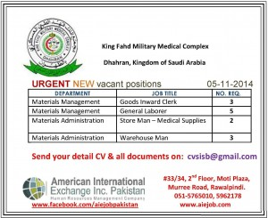 Goods Inward Clerk Jobs in King Fahd Military Medical Complex Dhahran