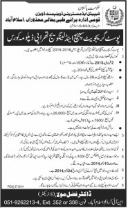 National Institute of Rehabilitation Medicine Islamabad Admission Notice 2015