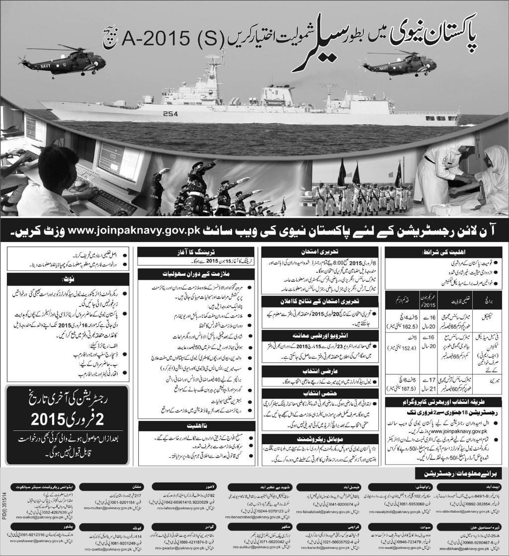 Join Pak Navy As Navy Sealer A-2015 (S) Batch - StudyPK