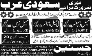 Dispenser & Nurse Jobs in Saudi Arabia