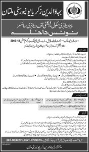BZU Multan Admission Open Two Years Livestock Assistant Diploma 2016-2018