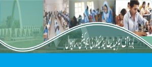 BISE Sahiwal Board Matric Part-I 9th Class Annual Result 2018