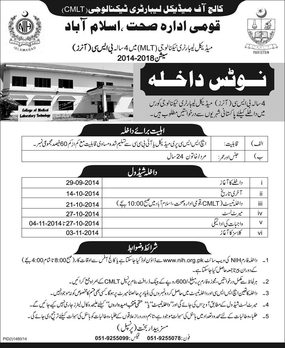 National Institute of Health (NIH) Islamabad, College of Medical Laboratory Technology (CMLT) Islamabad Admission Notice 2014 for B.Sc. (Hons.) Medical Laboratory Technology