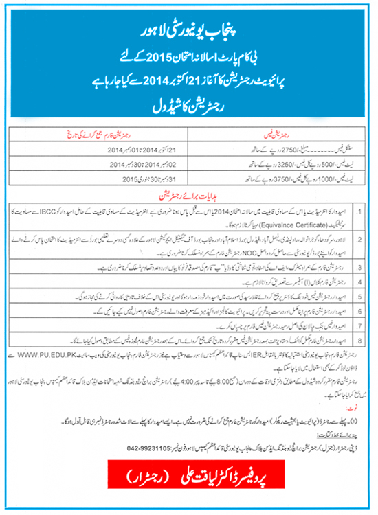 PU Lahore Registration of Private Candidates for B.Com Part-I Annual Examination 2015