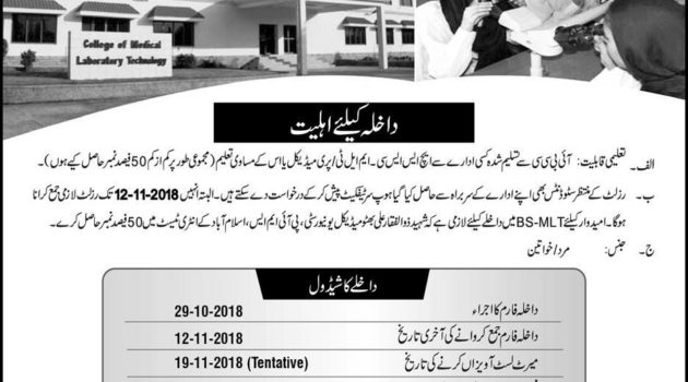 NIH College of Medical Laboratory Technology MLT Admission 2018-2019