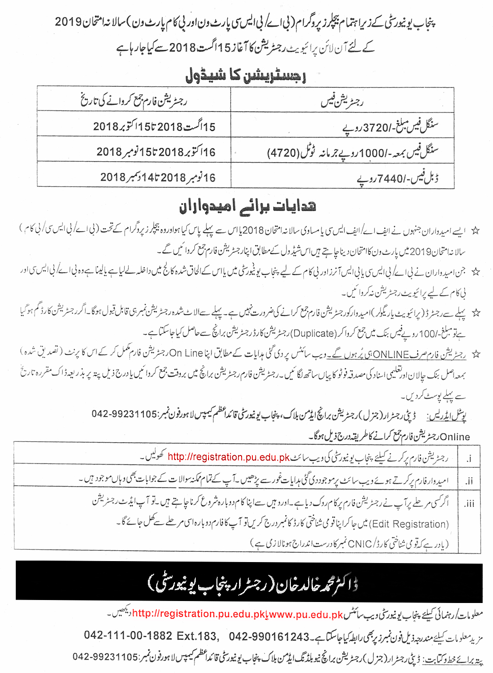 PU Lahore Online Registration of Private Candidates for Annual Examination 2019