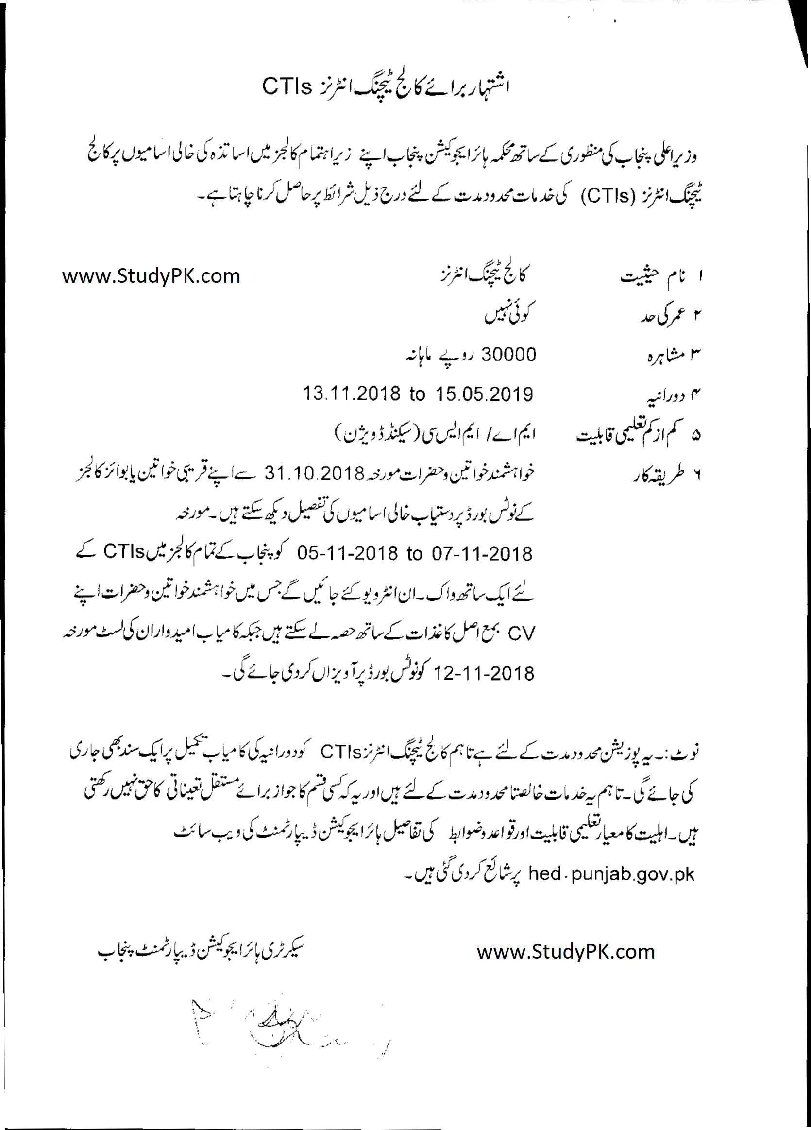 CTI Jobs in Higher Education Department 2018