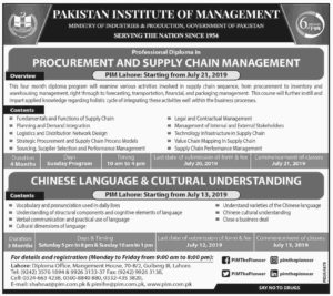 Pakistan Institute of Management Lahore Diploma Admission 2019