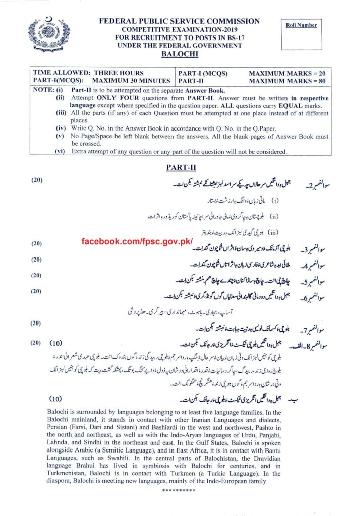 CSS FPSC Past Papers Balochi