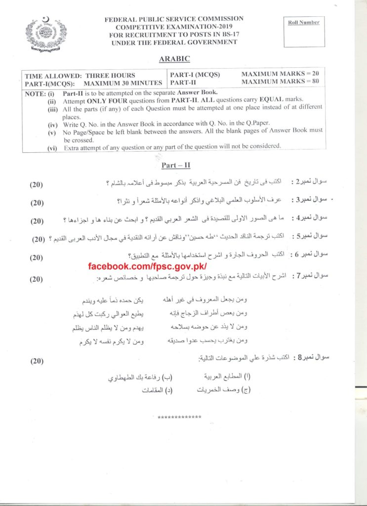 CSS FPSC Past Papers Arabic