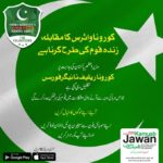 Corona Relief Tiger Force Registration Form Online Prime Minister Citizen Portal Pakistan