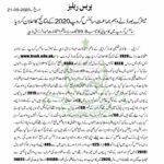 HSC Part 2 Result 2020 Karachi Board
